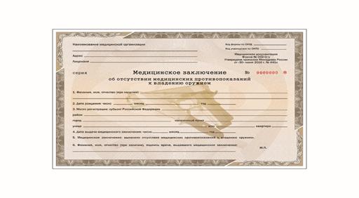 Справка для водительской медкомиссии в Ликино-Дулёво